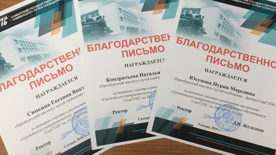 Конференция в СамГУПС