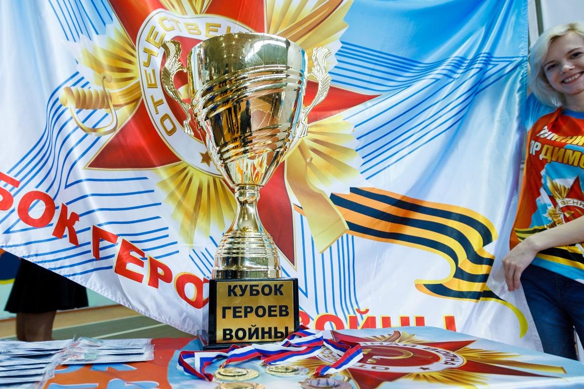 Кубок героев войны