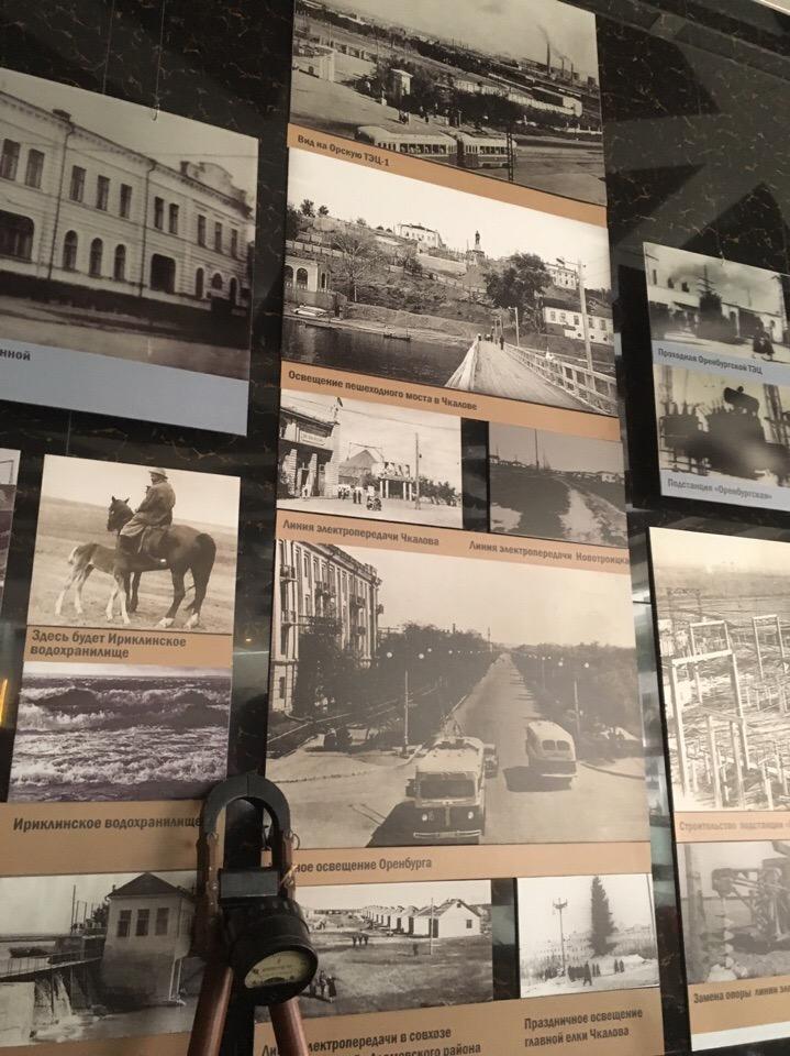 Музей энергетики Оренбуржья