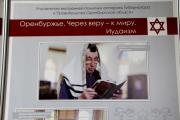 Передвижная фотовыставка «Оренбуржье. Через веру к миру»