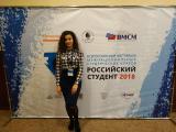 Российский студент – 2018