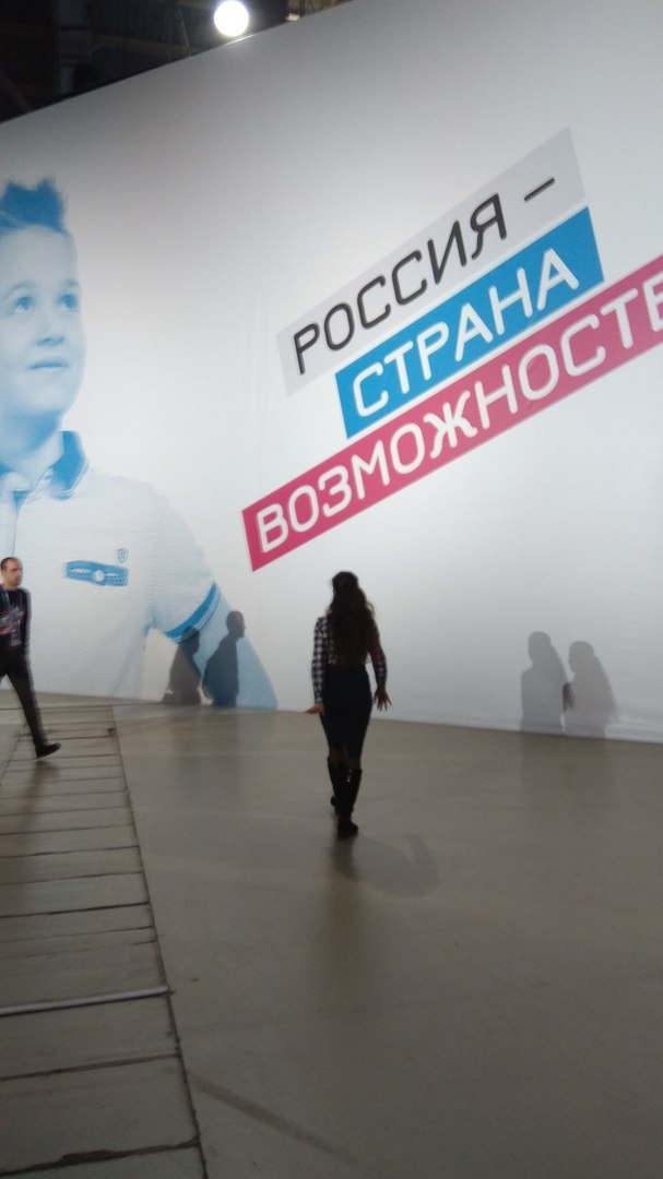 Россия – страна возможностей