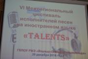 Шестой межрегиональный фестиваль исполнителей песен на иностранном языке «TALENTS»