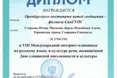 VIII Международная олимпиада по Русскому языку и культуре речи