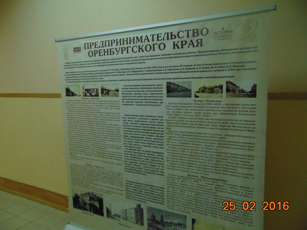 День истории российского предпринимательства