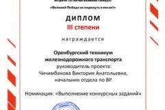 Патриотическое воспитание и допризывная подготовка граждан в Оренбургской области