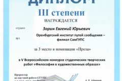 Всероссийский философский конкурс