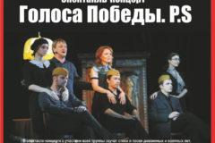 Спектакль «Голоса победы»