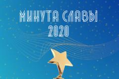 Минута славы 2020