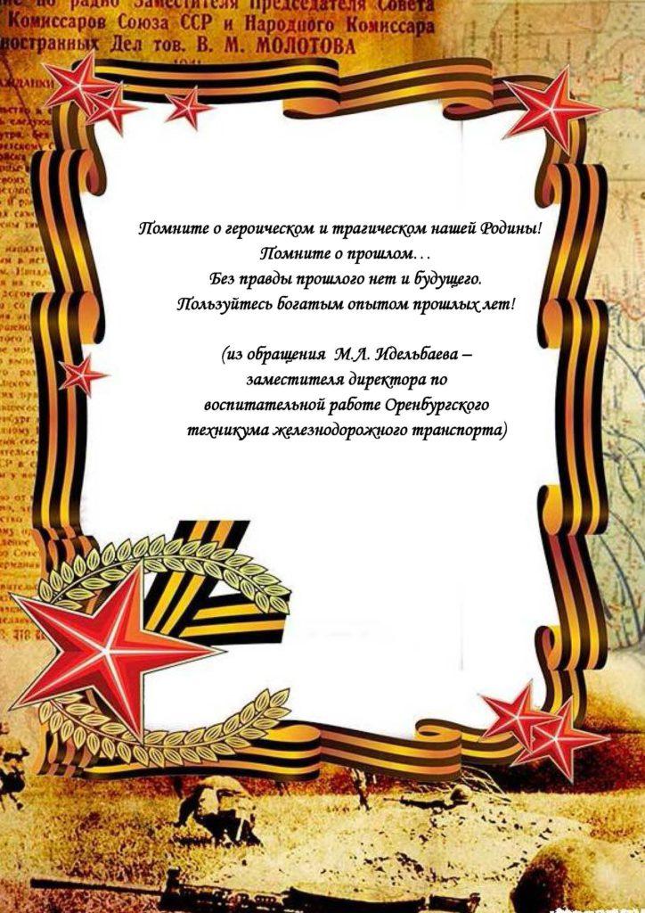 Музей ОТЖТ