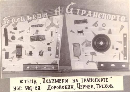 НОДП-6 Дойчев 1972