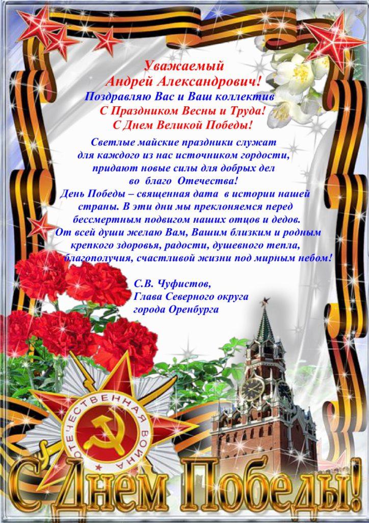 Поздравление с 1 и 9 мая от Чуфистова С.В.