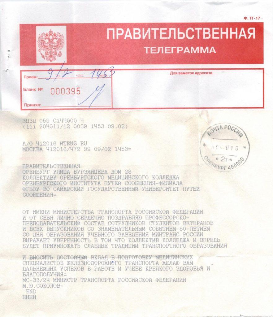 Поздравление ОМК с юбилеем от Министерства транспорта РФ