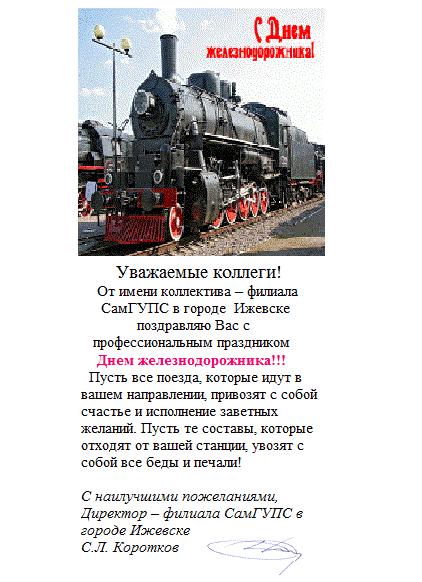Поздравление с Днём железнодорожника