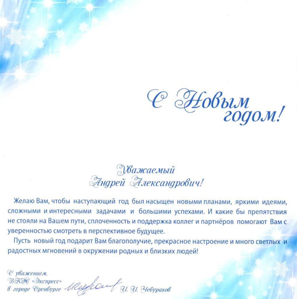 Поздравления, поступающие в ОрИПС