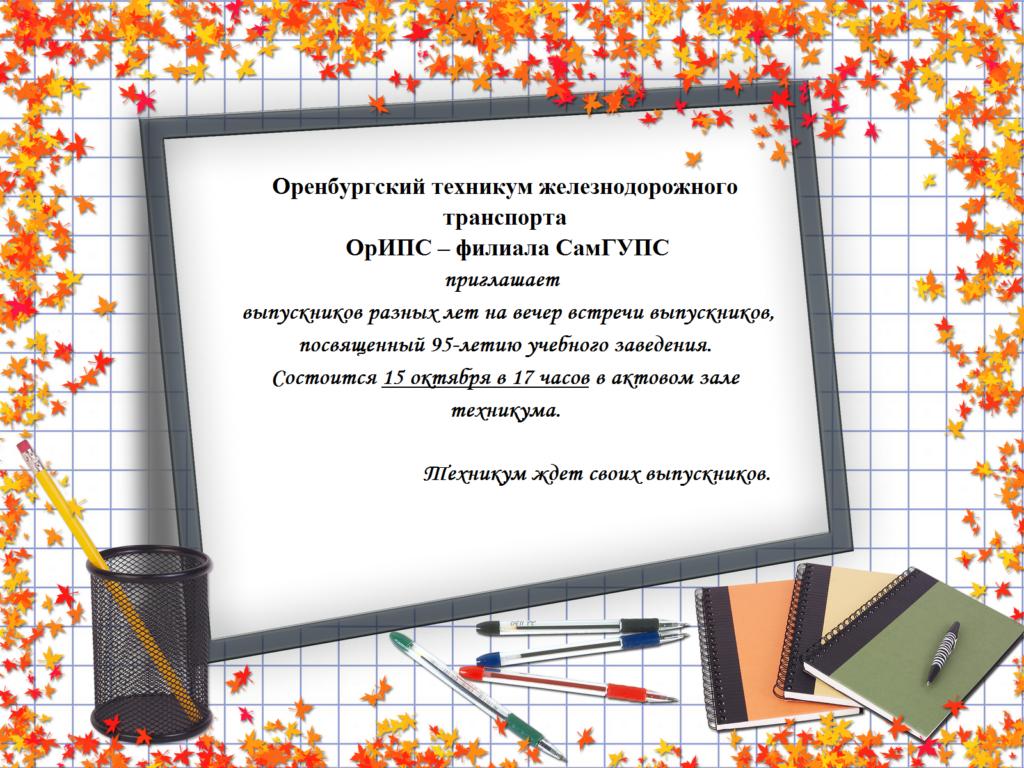 Приглашение на 95-летие техникума