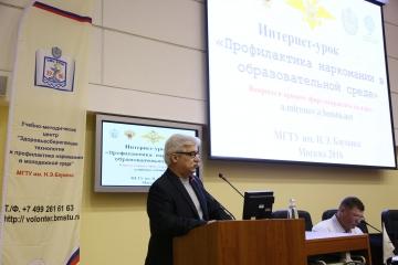 Всероссийский интернет–урок «Профилактика наркомании в образовательной среде»