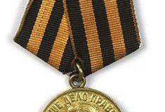 Медаль «За победу в Великой Отечественной войне»
