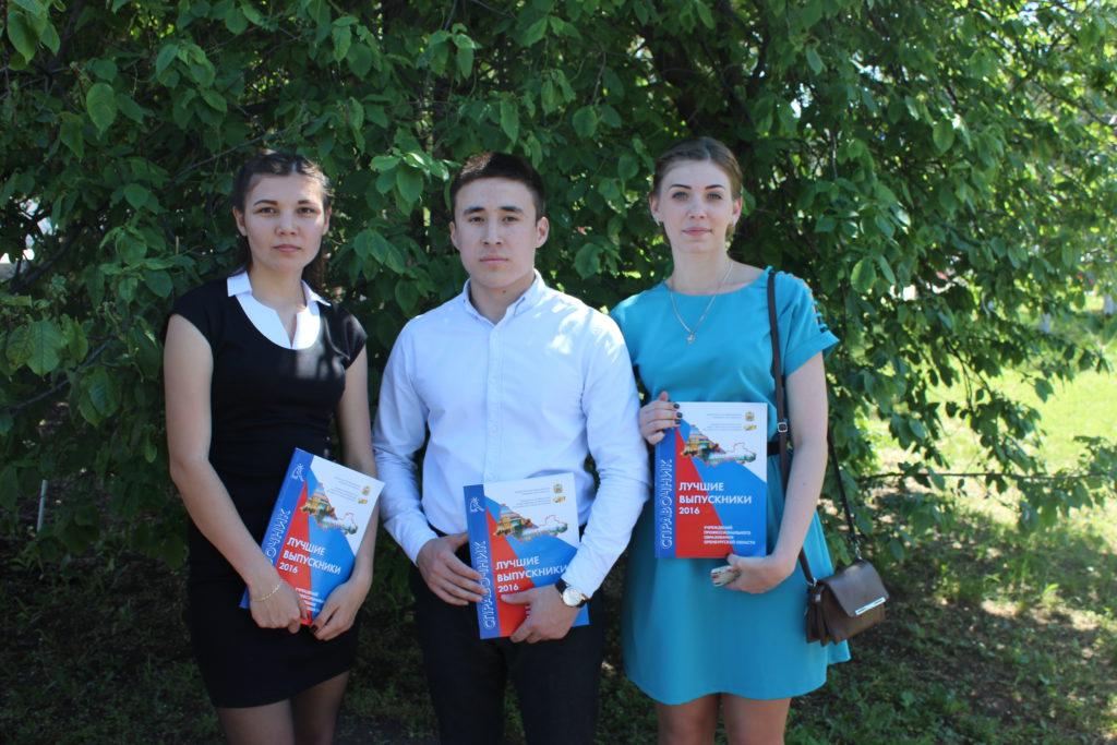Презентация справочника «Лучшие выпускники 2016»