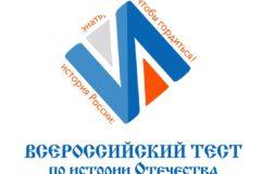Всероссийский тест по истории Отечества