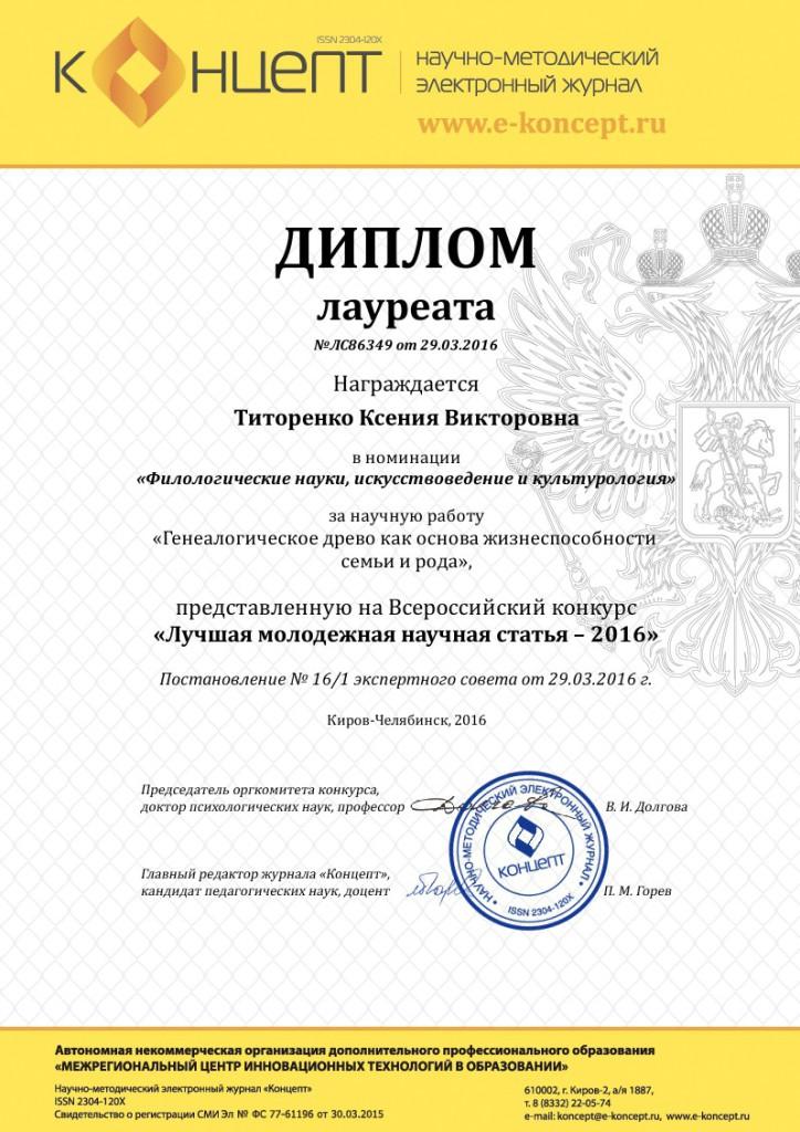 Всероссийский конкурс для молодых ученых «Лучшая молодёжная научная статья 2016 года»