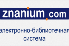 Библиотечная система znanium.com